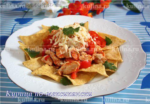 рецепт курицы в духовке по мексикански