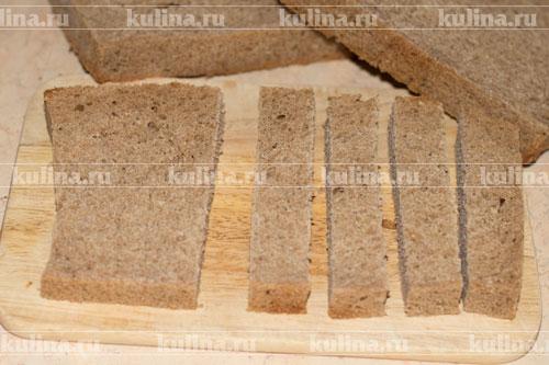 С хлеба срезать корки, разрезать на пласты шириной 1-1,5 см, затем нарезать брусочками.