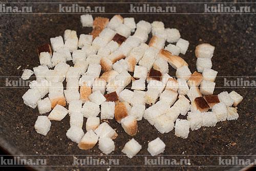 Хлеб нарезать мелким кубиком и подсушить без масла в сковороде до золотистого цвета.