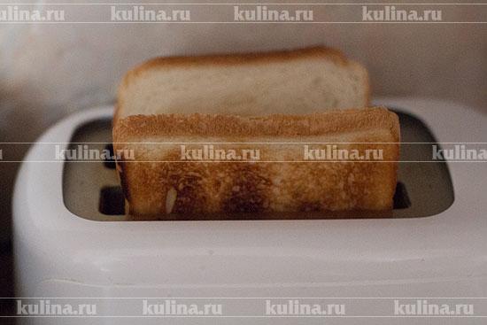 Хлеб подсушить в тостере или на сковороде.